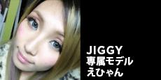JIGGY 専属モデル えひゃん